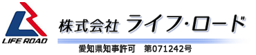 道路工事なら愛知県豊田市の株式会社ライフ・ロード
