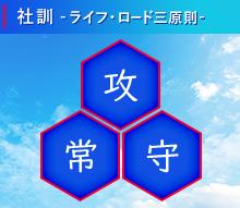 社訓(ライフ・ロード三原則)
